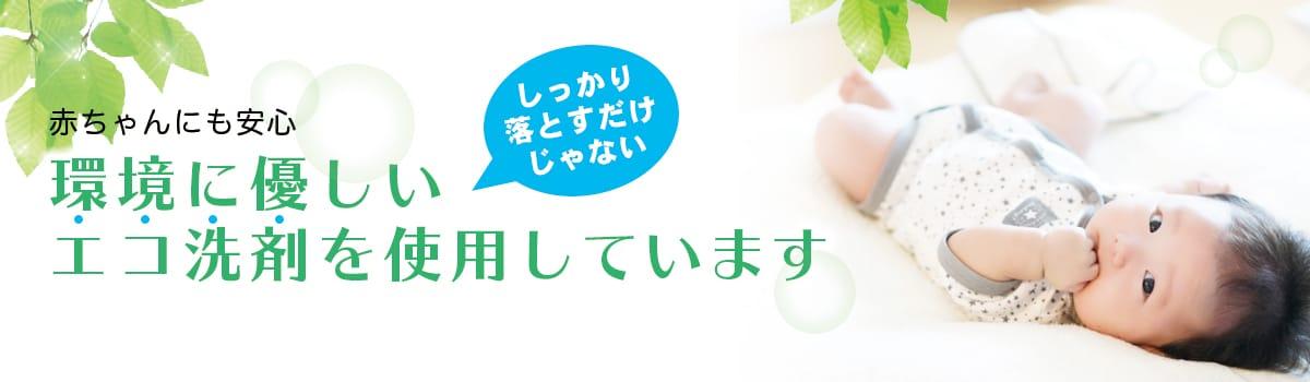 環境にやさしいエコ洗剤を使用しています